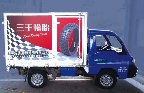 建明印刷作品集-车体广告设计